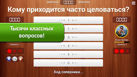 100 к 1 - викторина с друзьями 1.2 screenshot 639189