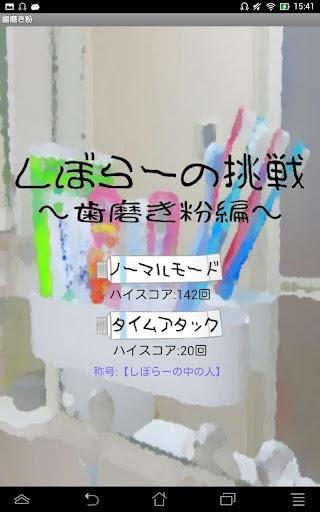 しぼらーの挑戦 ~歯磨き粉編~