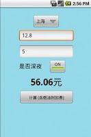 Screenshot of 出租车费计算器