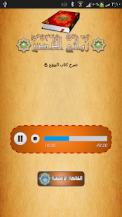 روائع الخضير - screenshot thumbnail