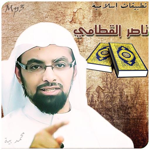 القرآن كامل - ناصر القطامي Mp3