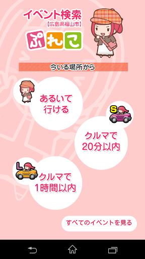 イベント検索ぷれこ【福山市】