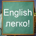 Английский язык: Past Simple icon