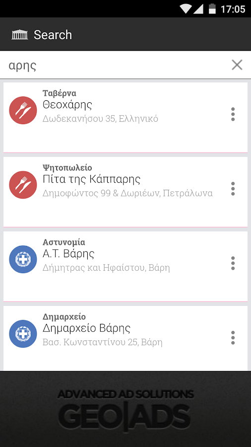 AthensBook- screenshot