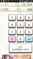 Screenshot of 100円単位で素早くメモ!「最速のお財布ノート」