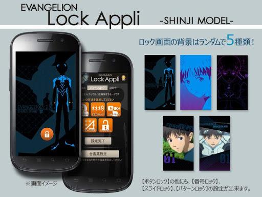 エヴァロックアプリ(シンジモデル)