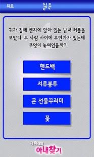 미래의 아내찾기 - screenshot thumbnail