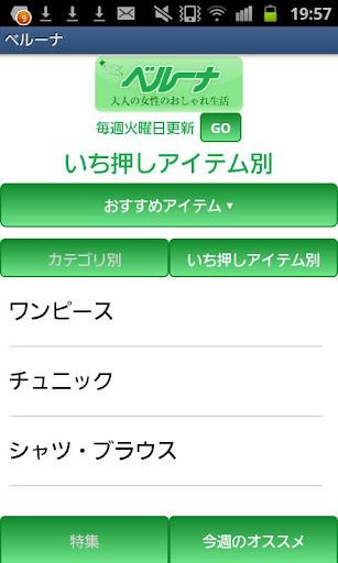 玩免費購物APP|下載ベルーナ app不用錢|硬是要APP