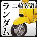 運転免許3381問!原付-普通二輪-大型二輪(ランダム問題) logo