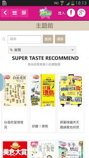 免費旅遊App|My食尚玩家|阿達玩APP