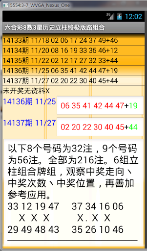 z【简体中文版】六合彩8数3星历史立柱终极版路组合
