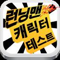 런닝맨 캐릭터 테스트 icon