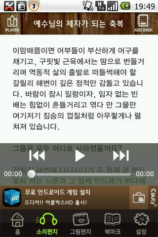산소마을 - screenshot