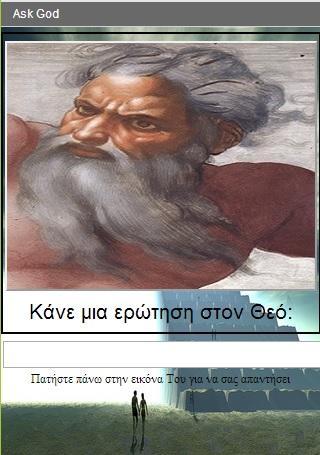 Ask God - screenshot