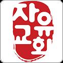 자유교회 icon