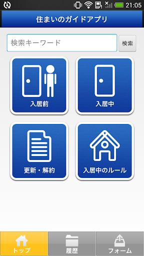 住まいのガイドアプリ