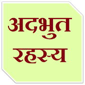 Adbhut Rahasya in hindi