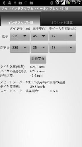 タイヤインチアップ&ホイールオフセット計算
