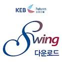 KEBF Swing 다운로드 logo