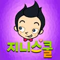 지니스쿨-초등학습 logo