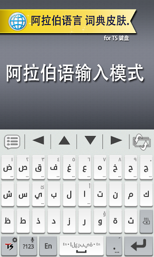 工具必備免費app推薦|阿拉伯语 for TS 键盘線上免付費app下載|3C達人阿輝的APP