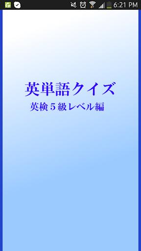 英検5級レベル編 英単語クイズ