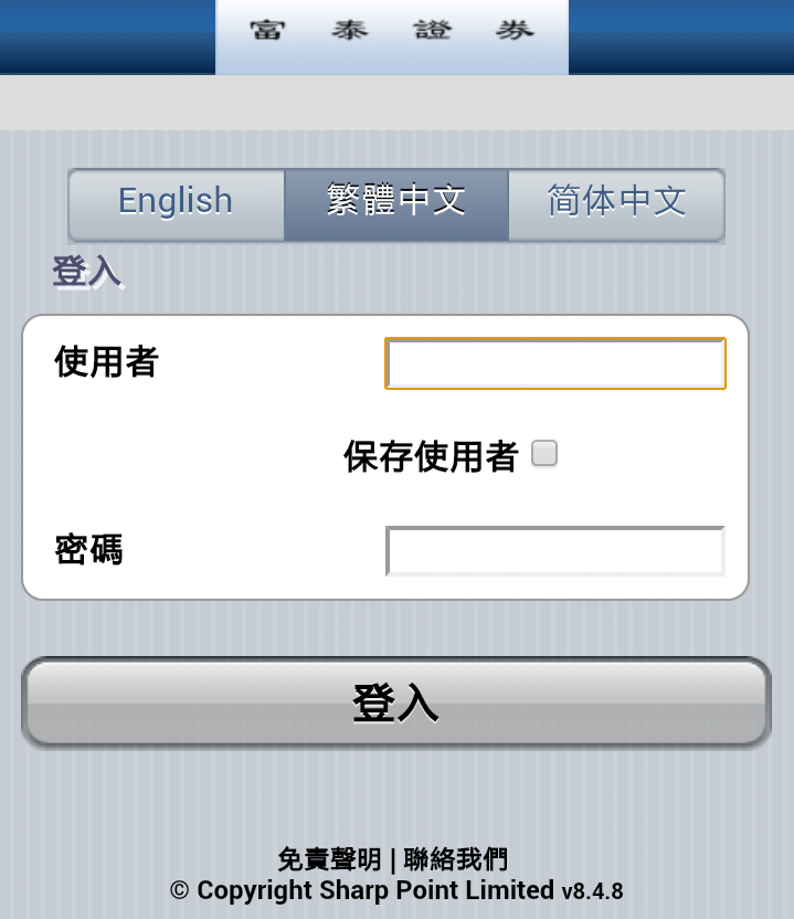 中順期貨司令員(移動版)- screenshot