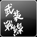 クローズ×WORST~喧嘩烈伝~ 快適ブラウザ icon