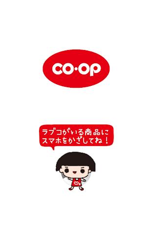 ラブコのコープ商品動画アプリ
