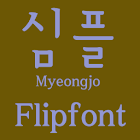 FBSimpleMyeongjo FlipFont icon