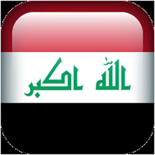 دردشة شات عراقنا