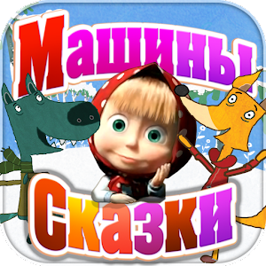 Машины Сказки: Волк и Лиса for PC and MAC
