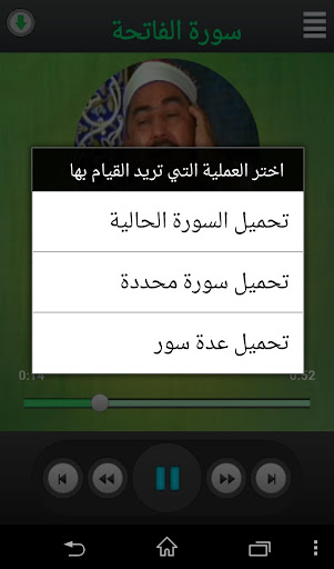 القرآن الكريم - محمد طبلاوي