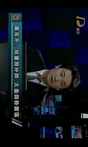 浦东电视台手机客户端