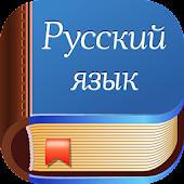 Диктанты. Русский язык