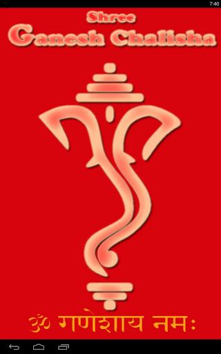 Ganesh Chalisa And Aarti