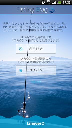 釣り自慢〜釣果写真ギャラリー