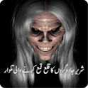 Jadoo Ka Ilaj in Urdu icon