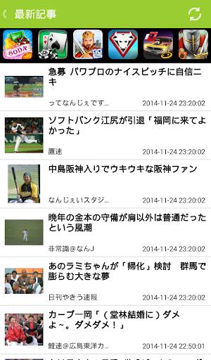 野球まとめニュース