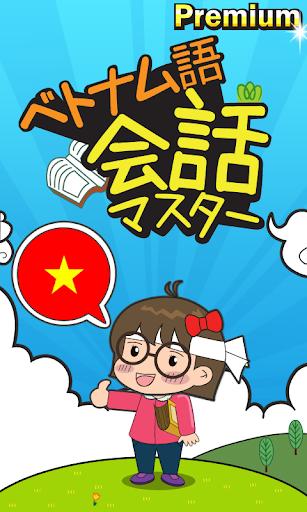 ベトナム語 会話マスター [Premium]