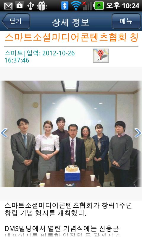 SNS채널뉴스 - screenshot