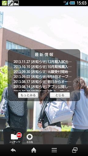 宇部フロンティア大学アプリ