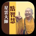 星雲大師點智慧(繁體 / Tablet) icon