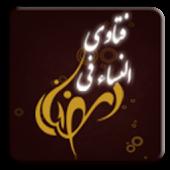Fatawa- فتاوى النساء في رمضان