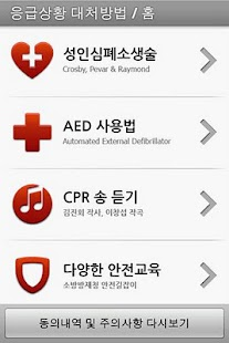 First Aid for Korean - screenshot thumbnail