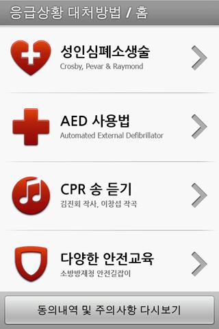 First Aid for Korean- screenshot