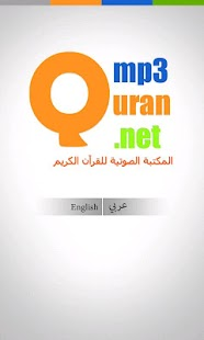 MP3 Quran - V 1.0- screenshot thumbnail