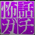 怖い話 ガチ編 怖すぎて失禁しちゃうぅぅ!!!!! icon