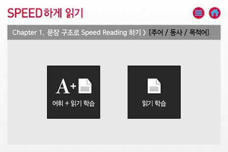 토마토 토익 SPEED READING - screenshot thumbnail