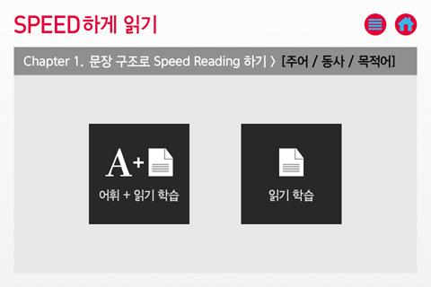 토마토 토익 SPEED READING - screenshot